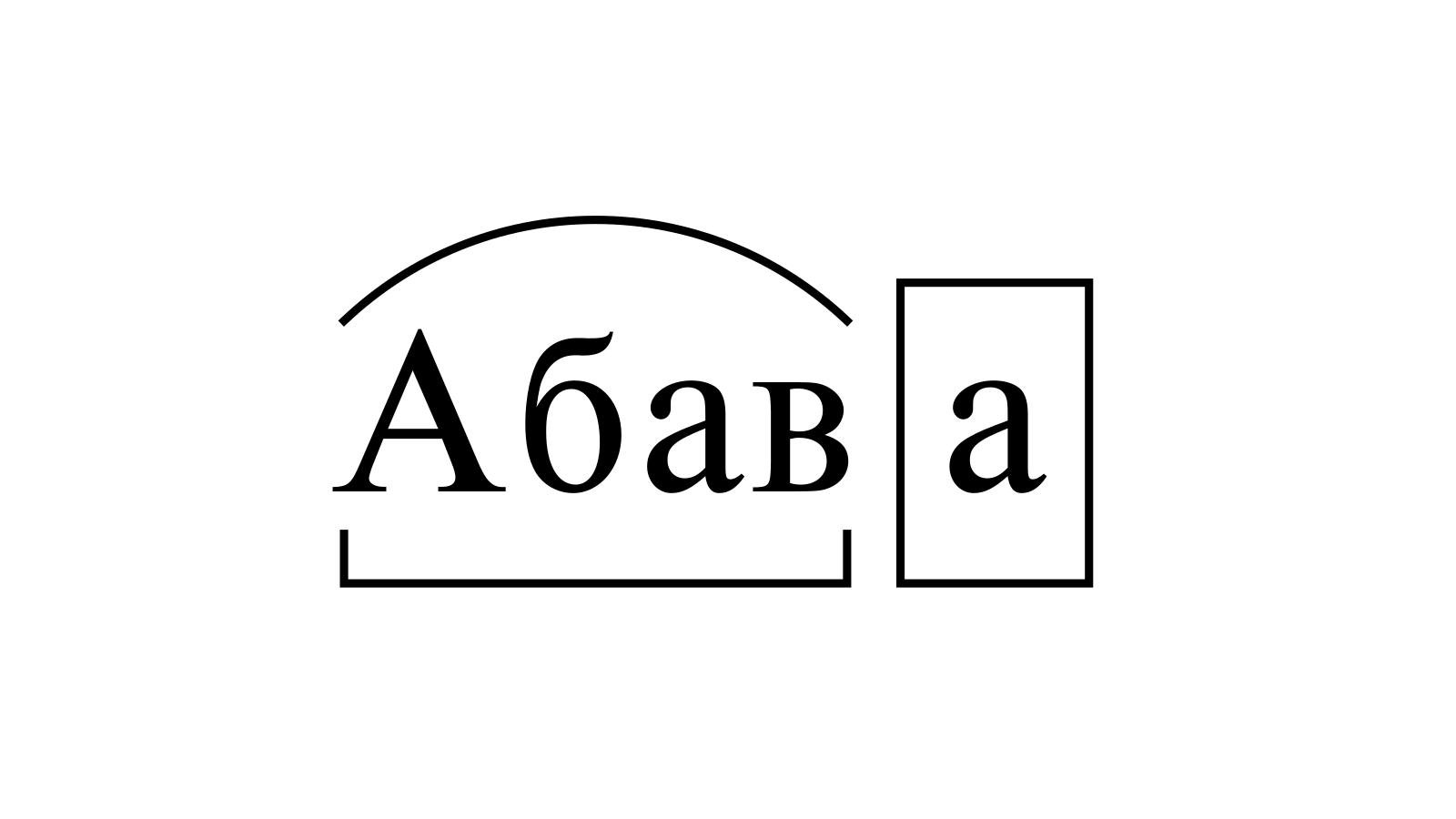 Разбор слова «Абава» по составу