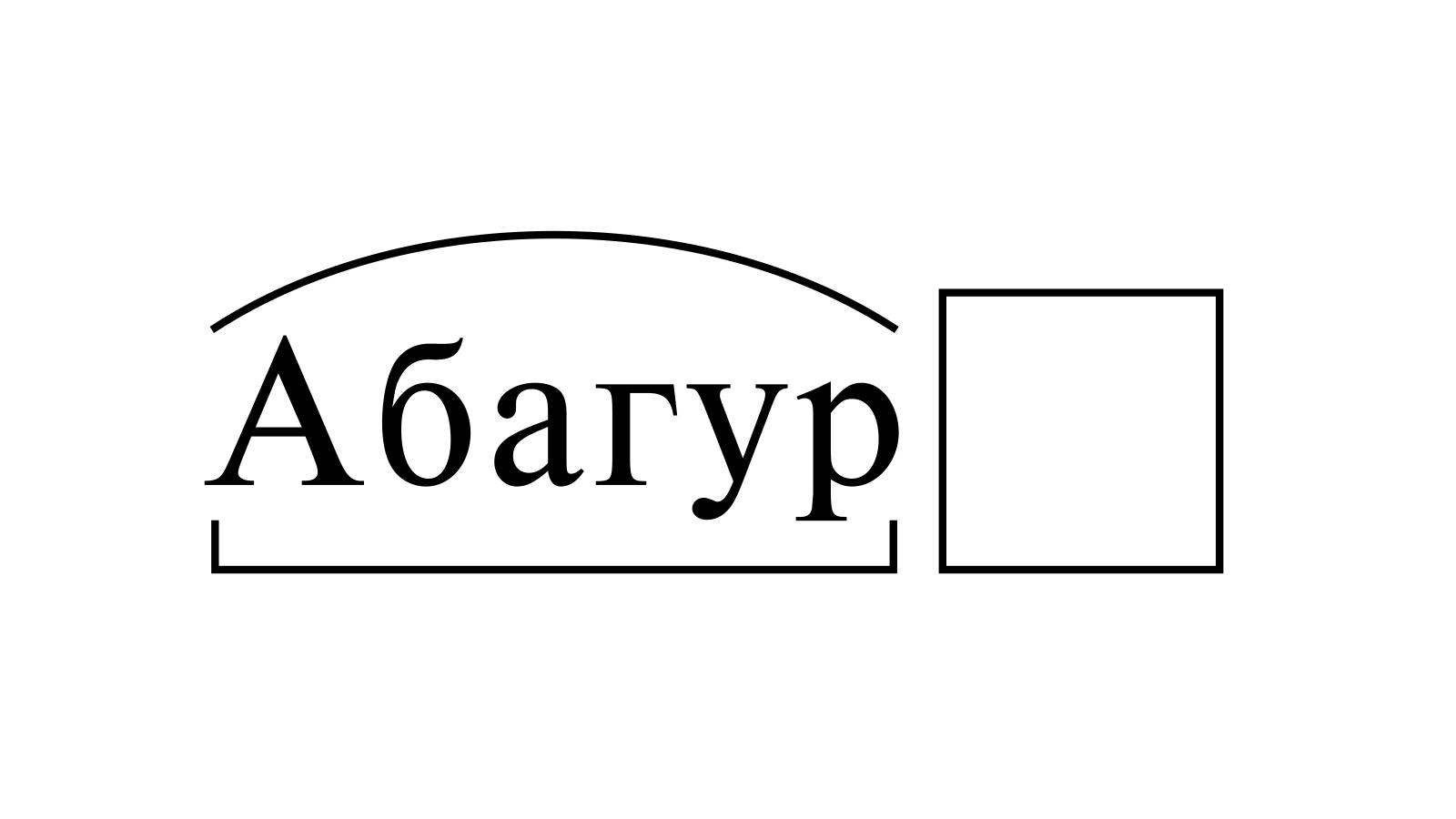 Разбор слова «Абагур» по составу