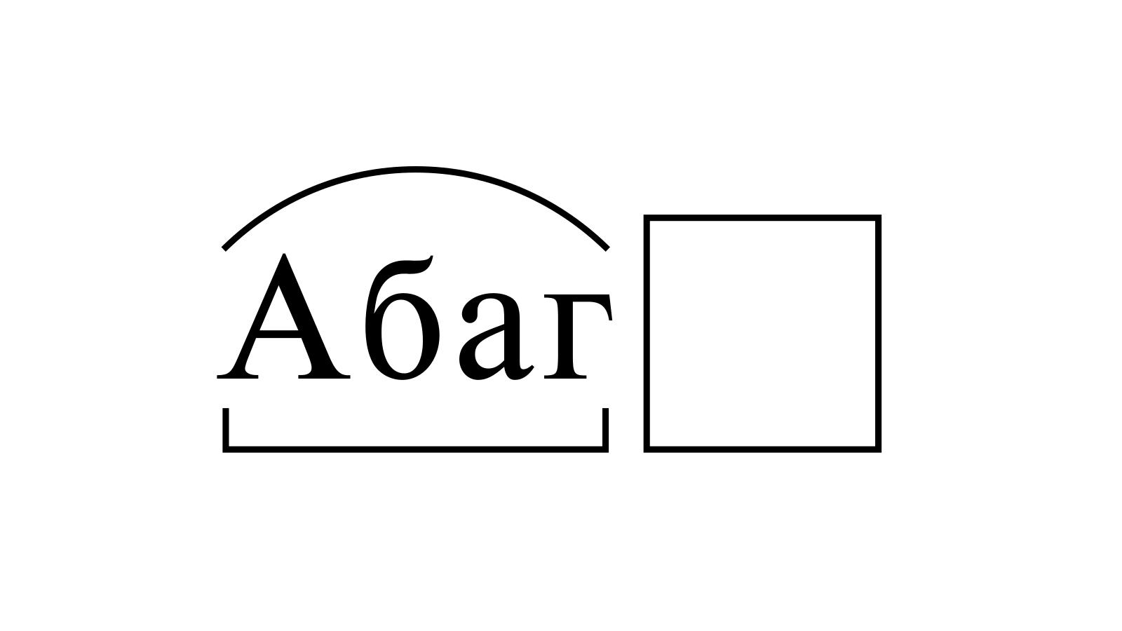 Разбор слова «Абаг» по составу