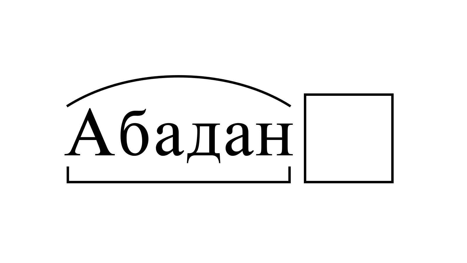 Разбор слова «Абадан» по составу