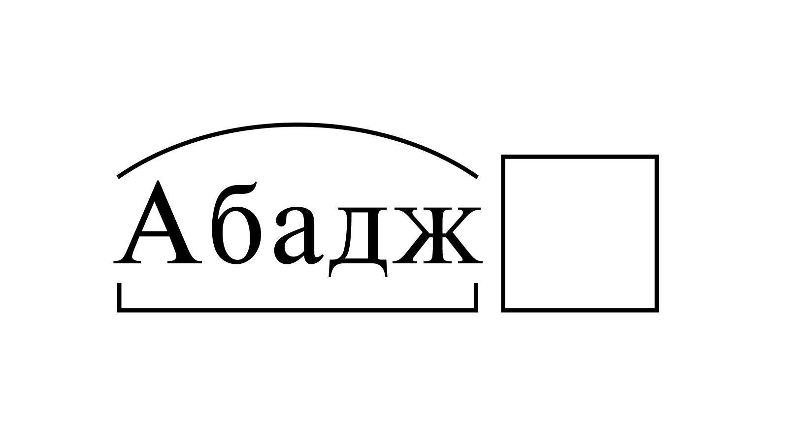 Разбор слова «Абадж» по составу