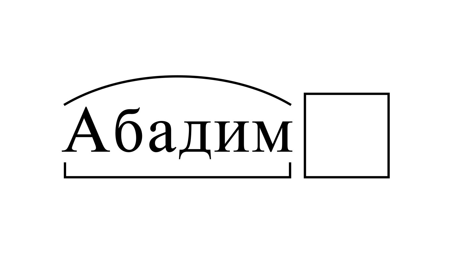 Разбор слова «Абадим» по составу