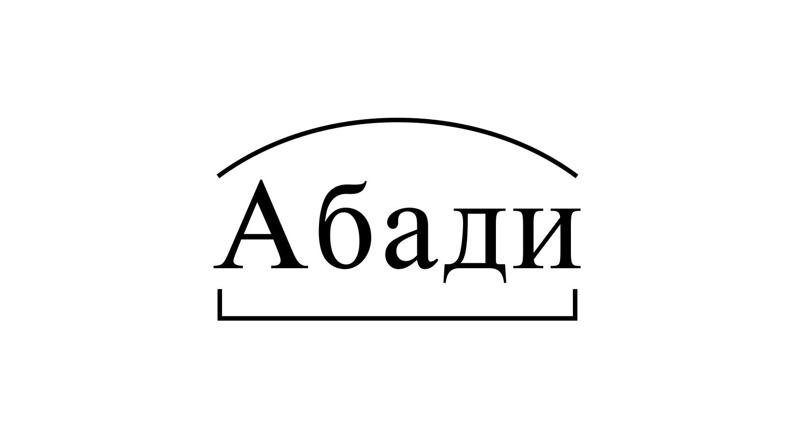 Разбор слова «Абади» по составу