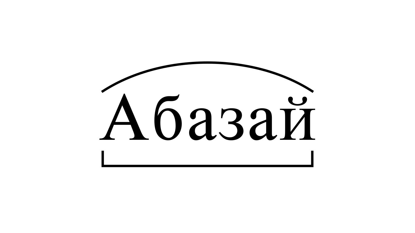 Разбор слова «Абазай» по составу