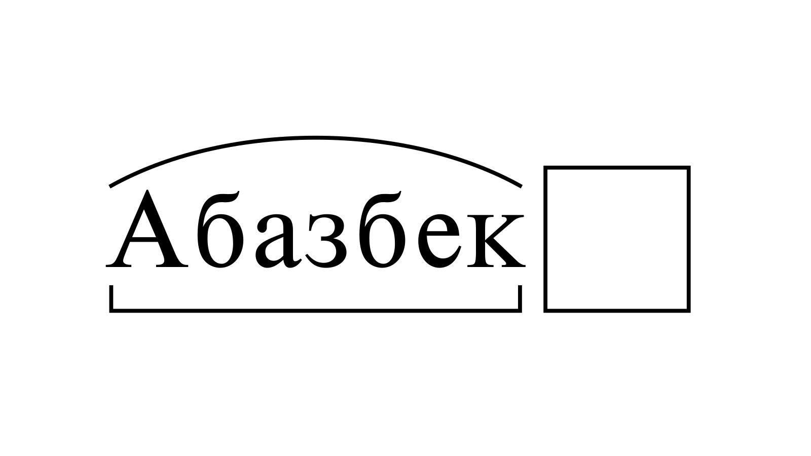 Разбор слова «Абазбек» по составу