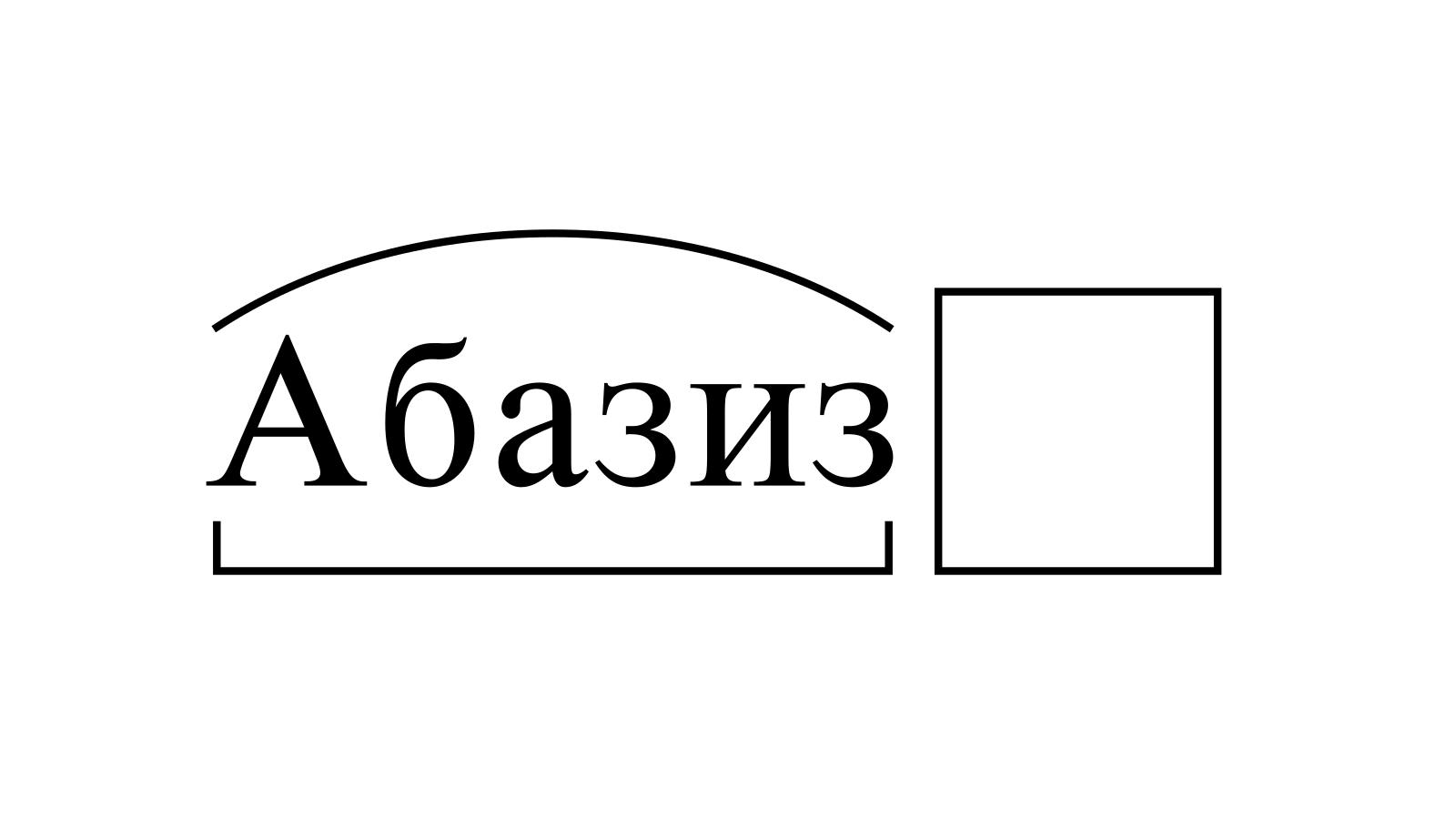 Разбор слова «Абазиз» по составу