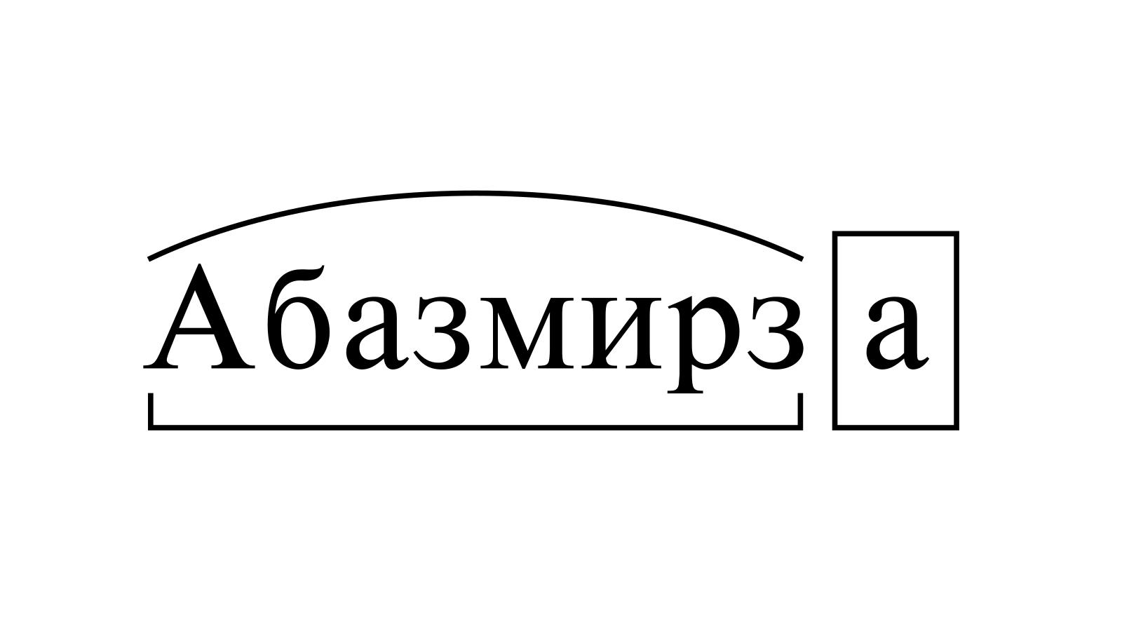 Разбор слова «Абазмирза» по составу