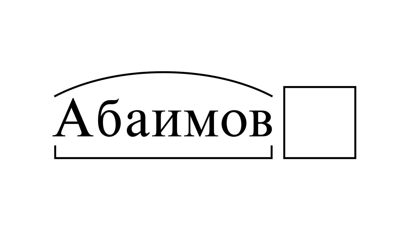 Разбор слова «Абаимов» по составу