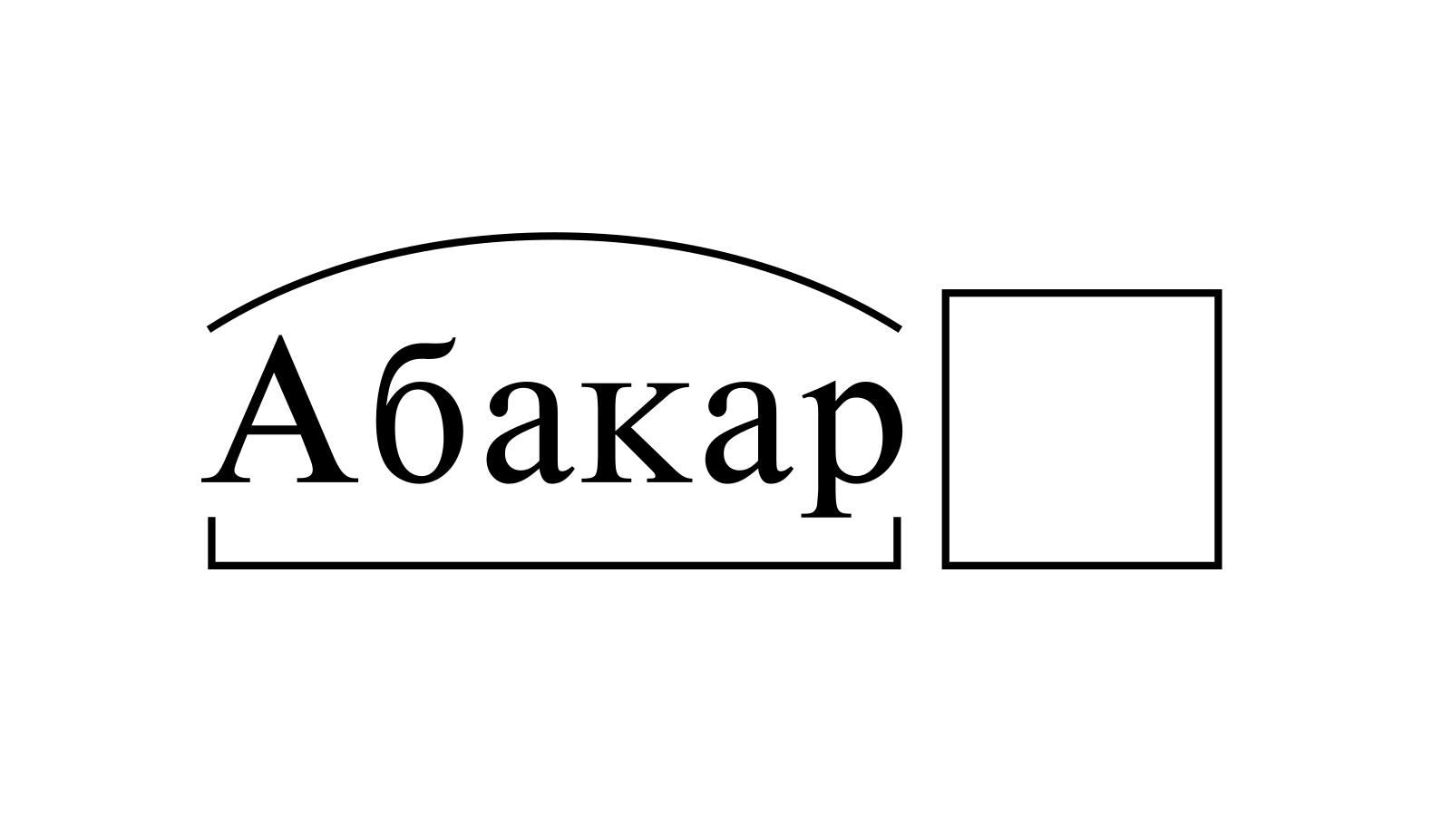 Разбор слова «Абакар» по составу