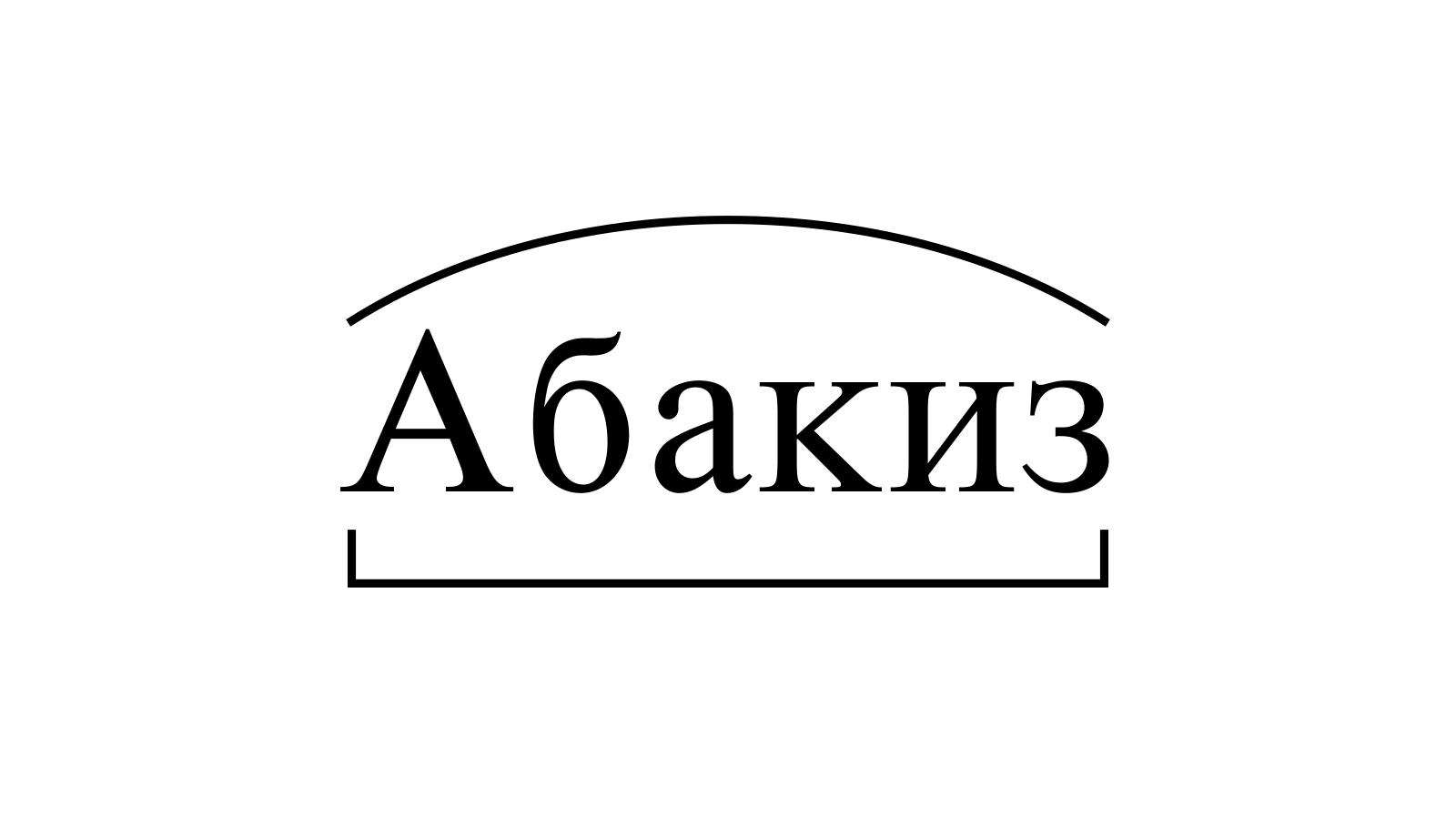 Разбор слова «Абакиз» по составу