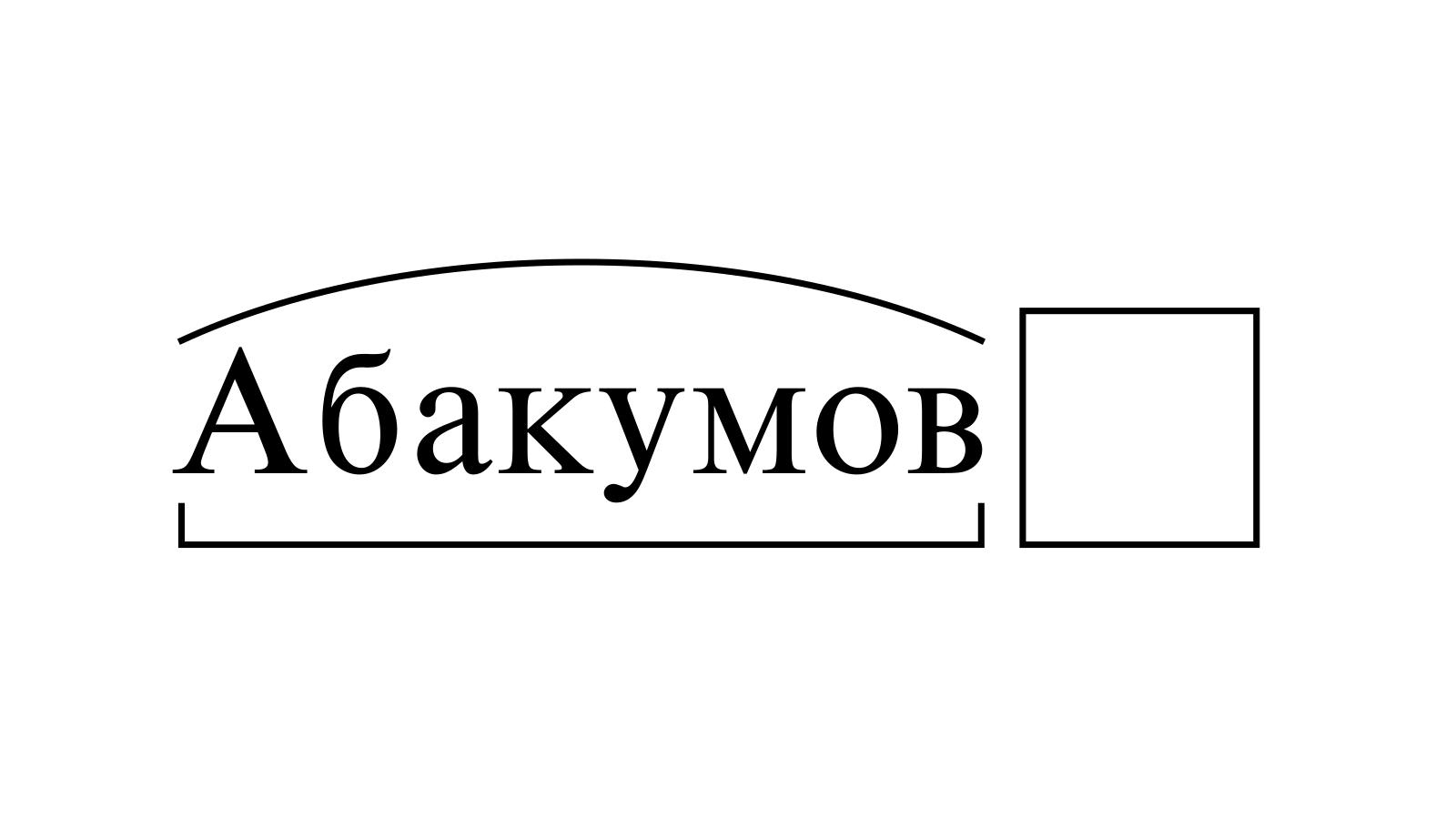 Разбор слова «Абакумов» по составу