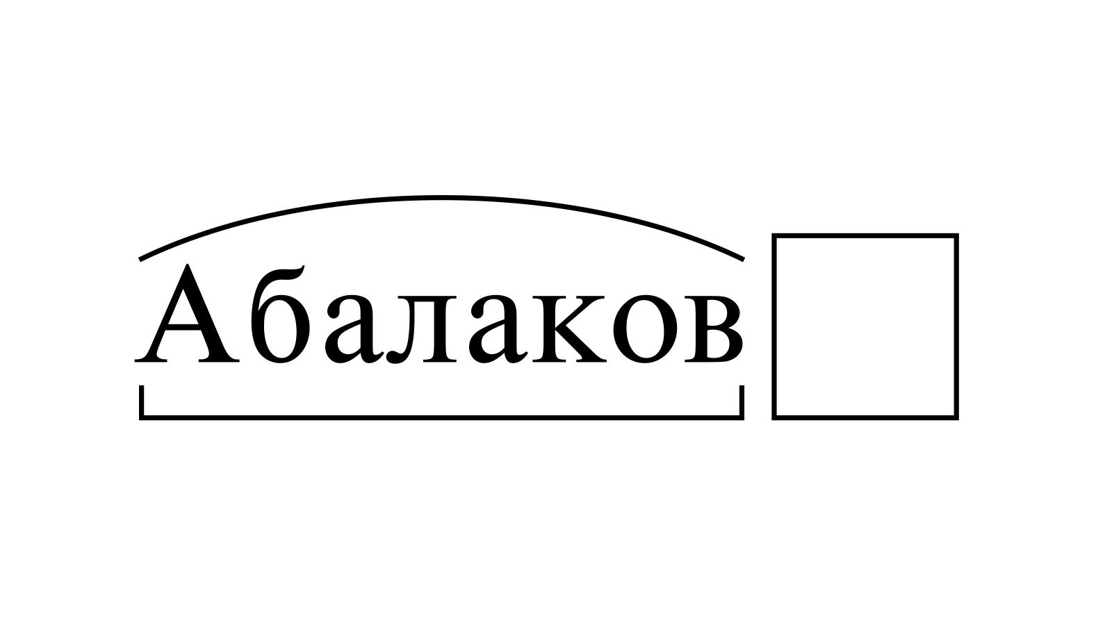 Разбор слова «Абалаков» по составу