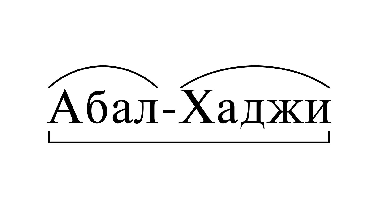 Разбор слова «Абал-Хаджи» по составу