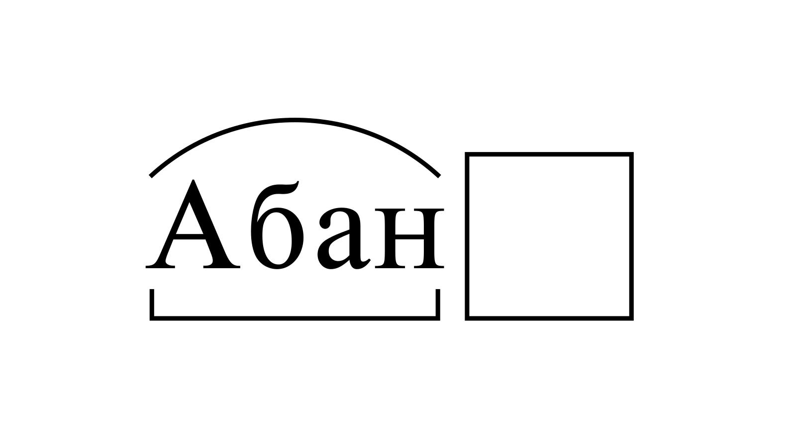 Разбор слова «Абан» по составу