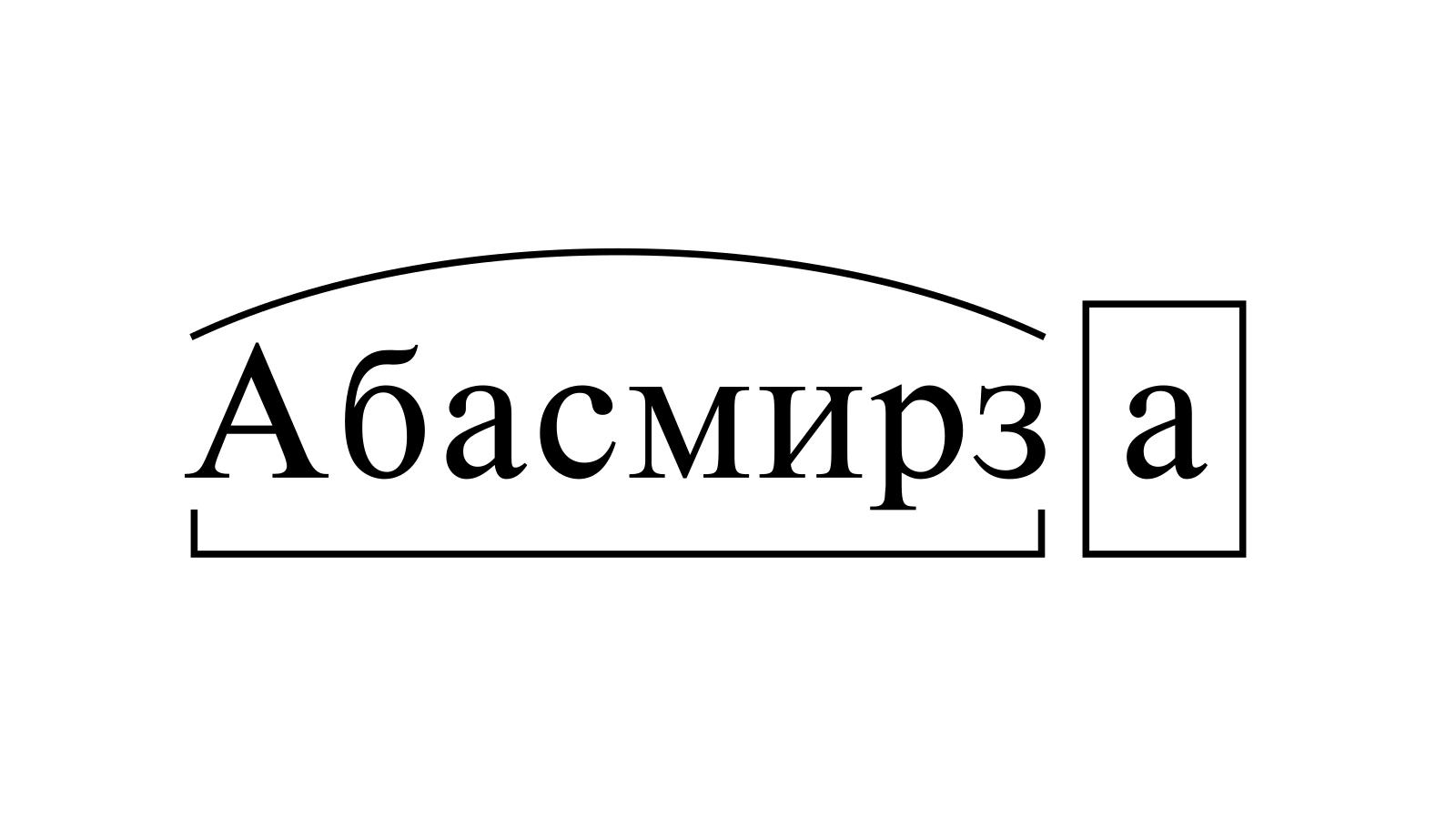 Разбор слова «Абасмирза» по составу