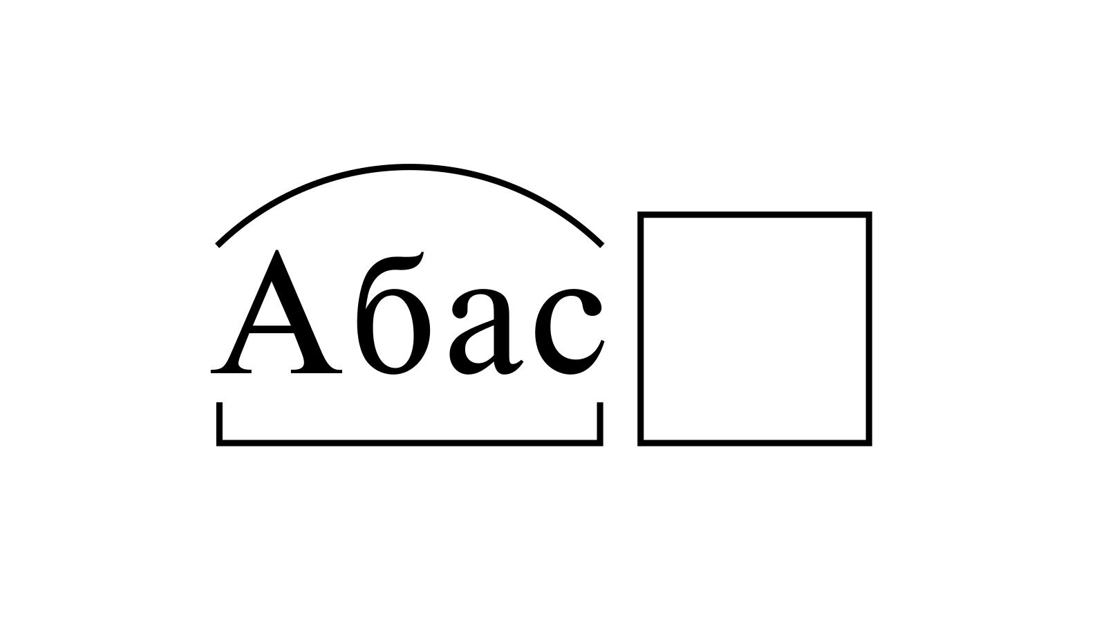Разбор слова «Абас» по составу