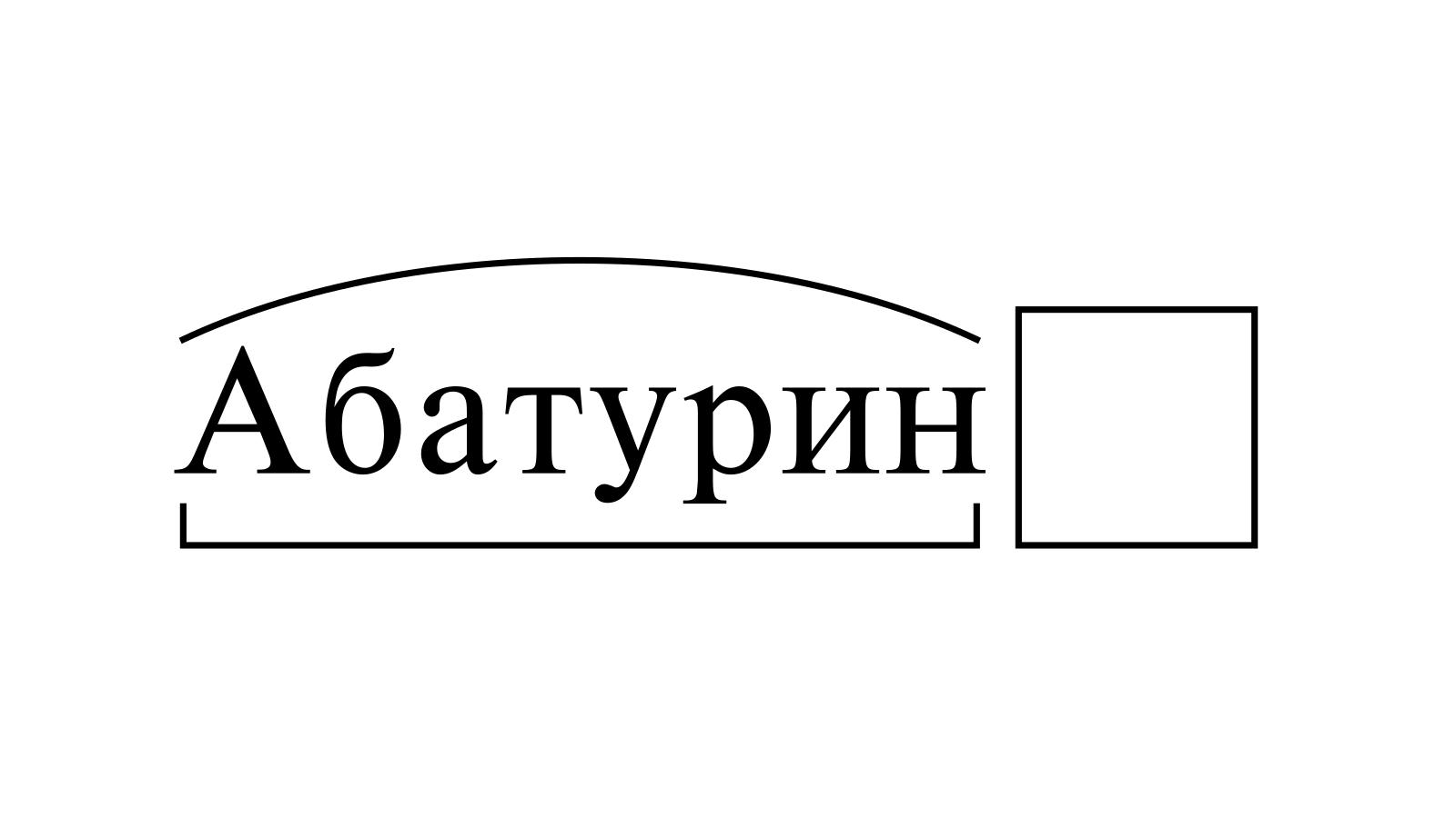 Разбор слова «Абатурин» по составу