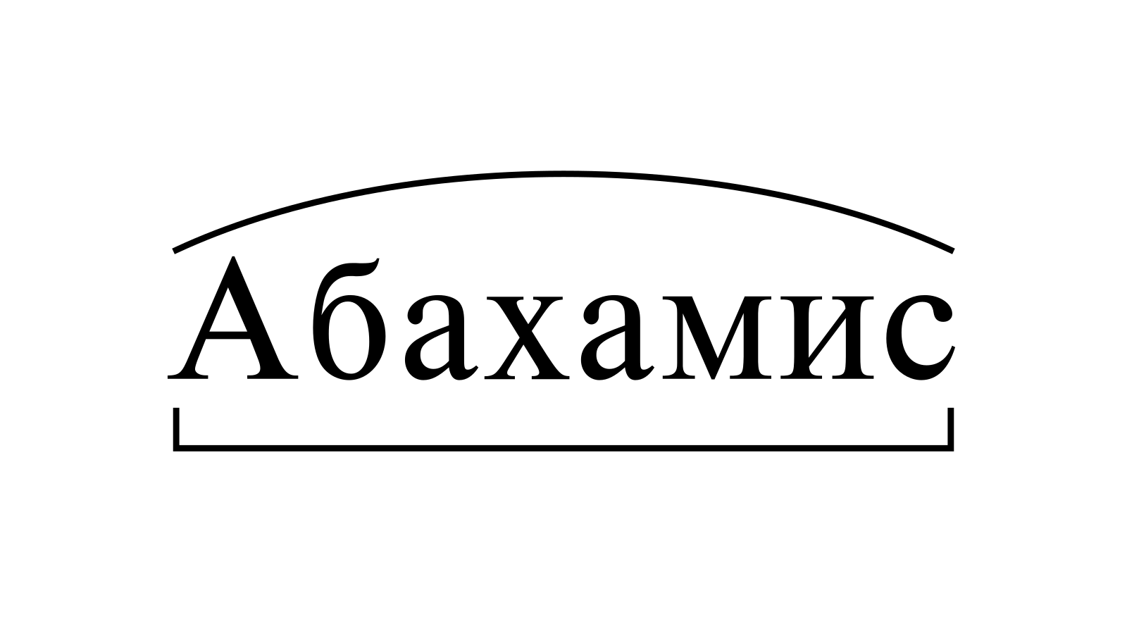 Разбор слова «Абахамис» по составу