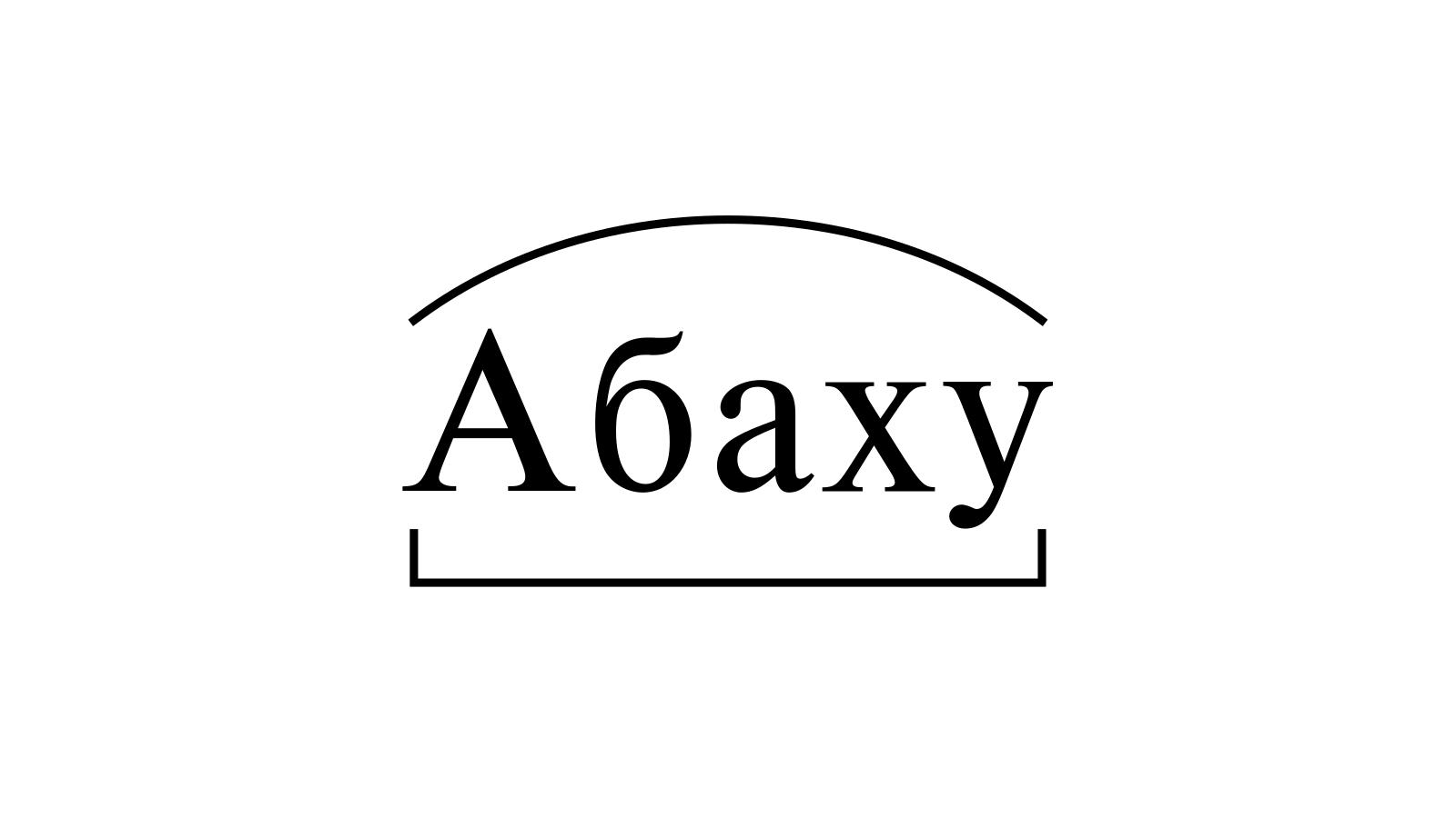 Разбор слова «Абаху» по составу
