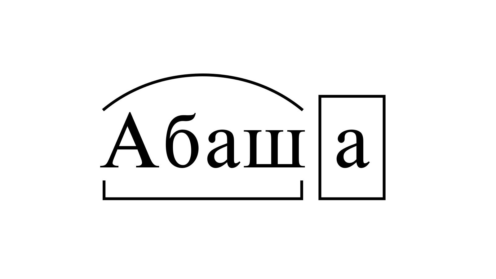 Разбор слова «Абаша» по составу