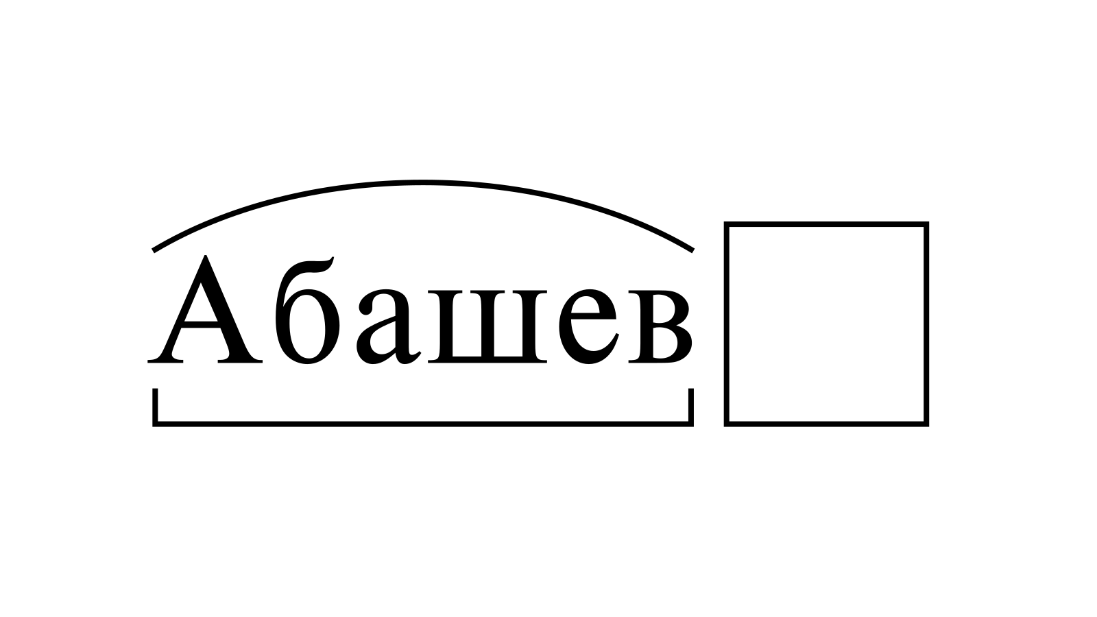 Разбор слова «Абашев» по составу