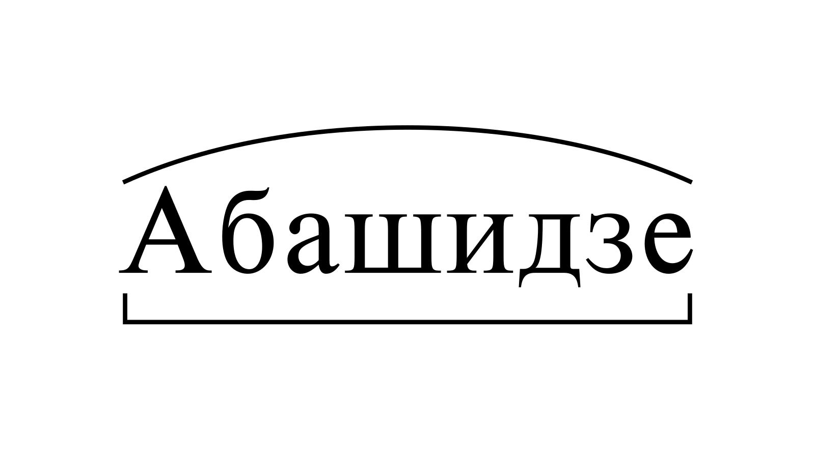 Разбор слова «Абашидзе» по составу