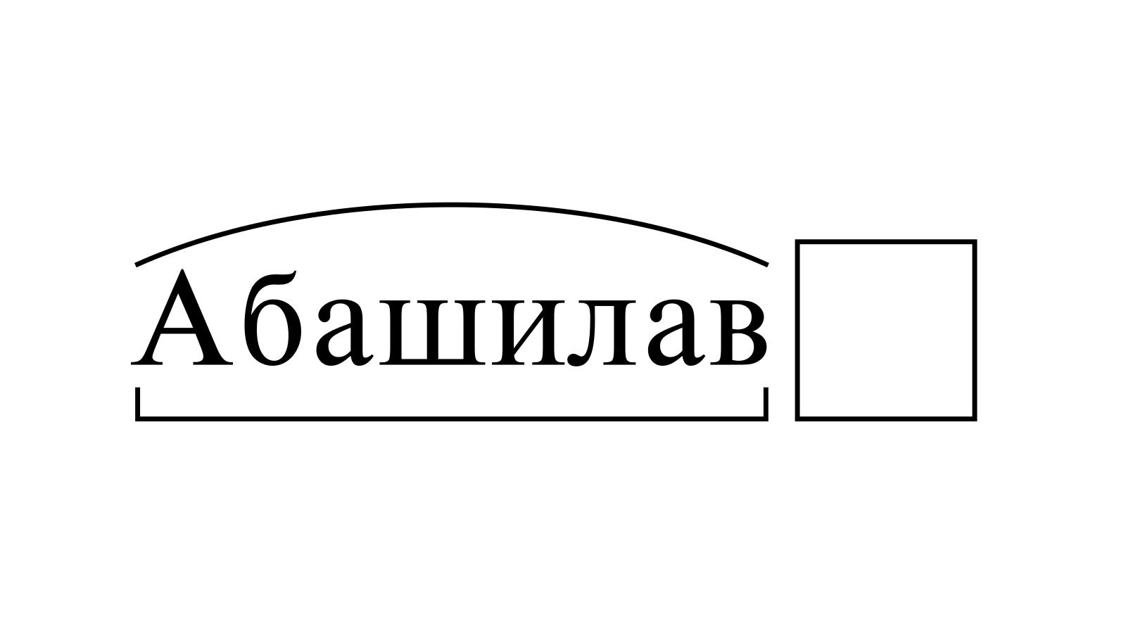 Разбор слова «Абашилав» по составу