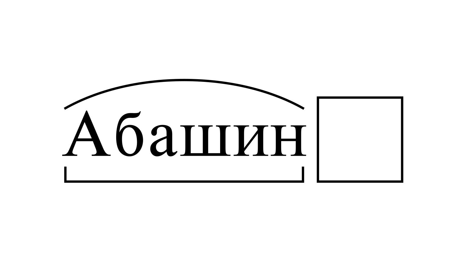Разбор слова «Абашин» по составу