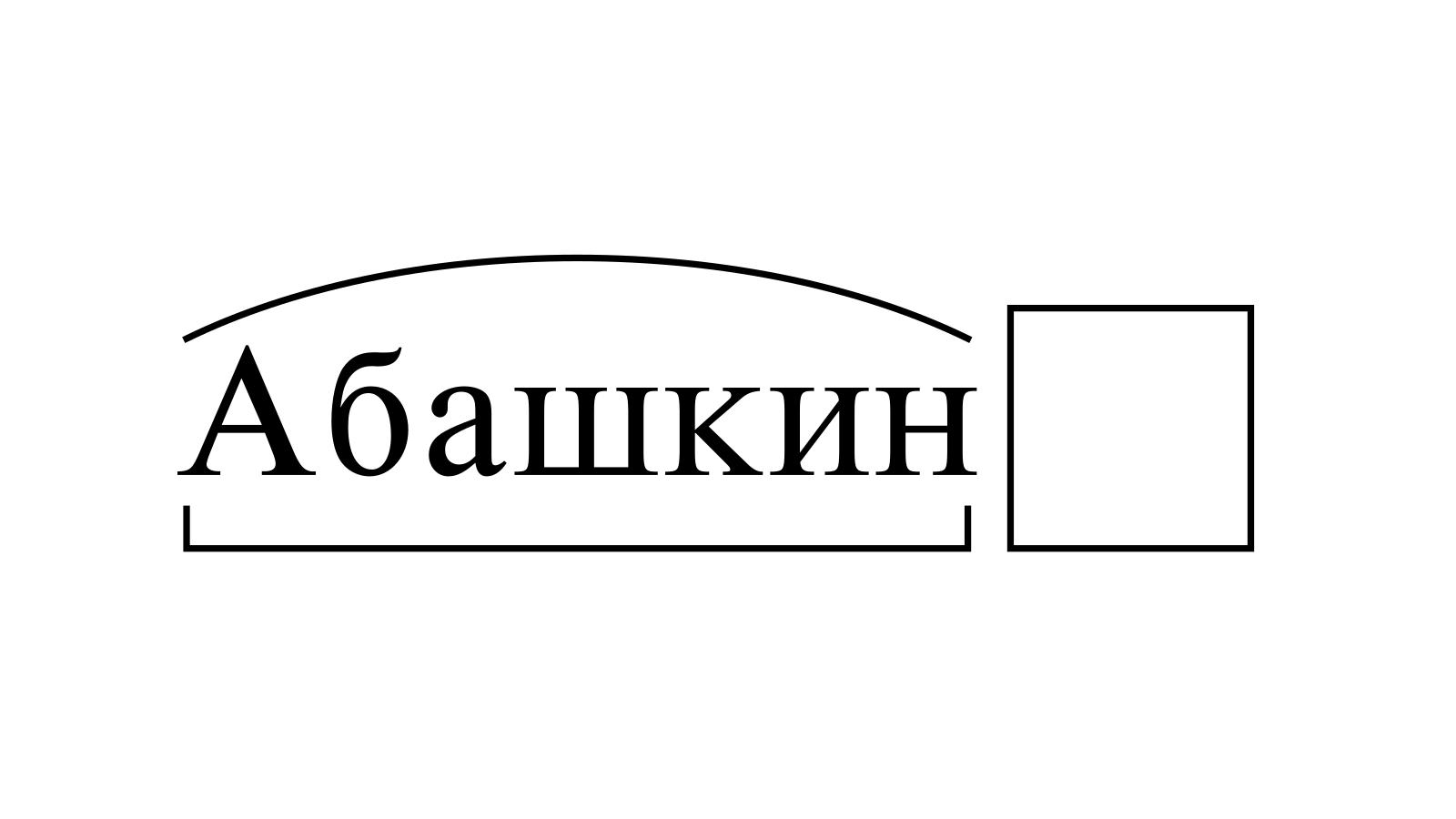 Разбор слова «Абашкин» по составу