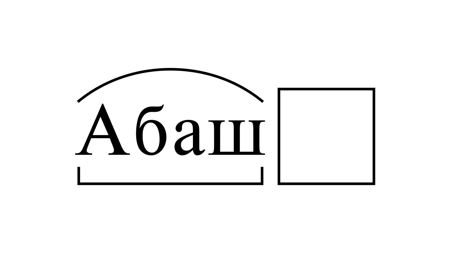 Разбор слова «Абаш» по составу
