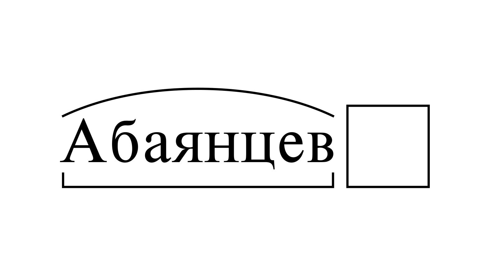 Разбор слова «Абаянцев» по составу