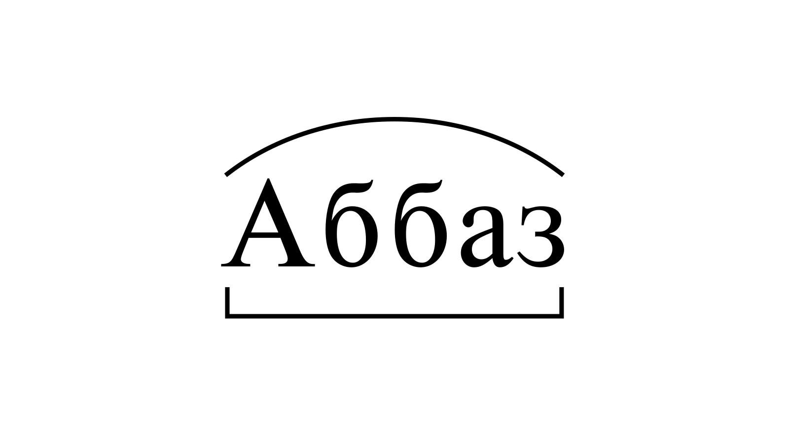 Разбор слова «Аббаз» по составу