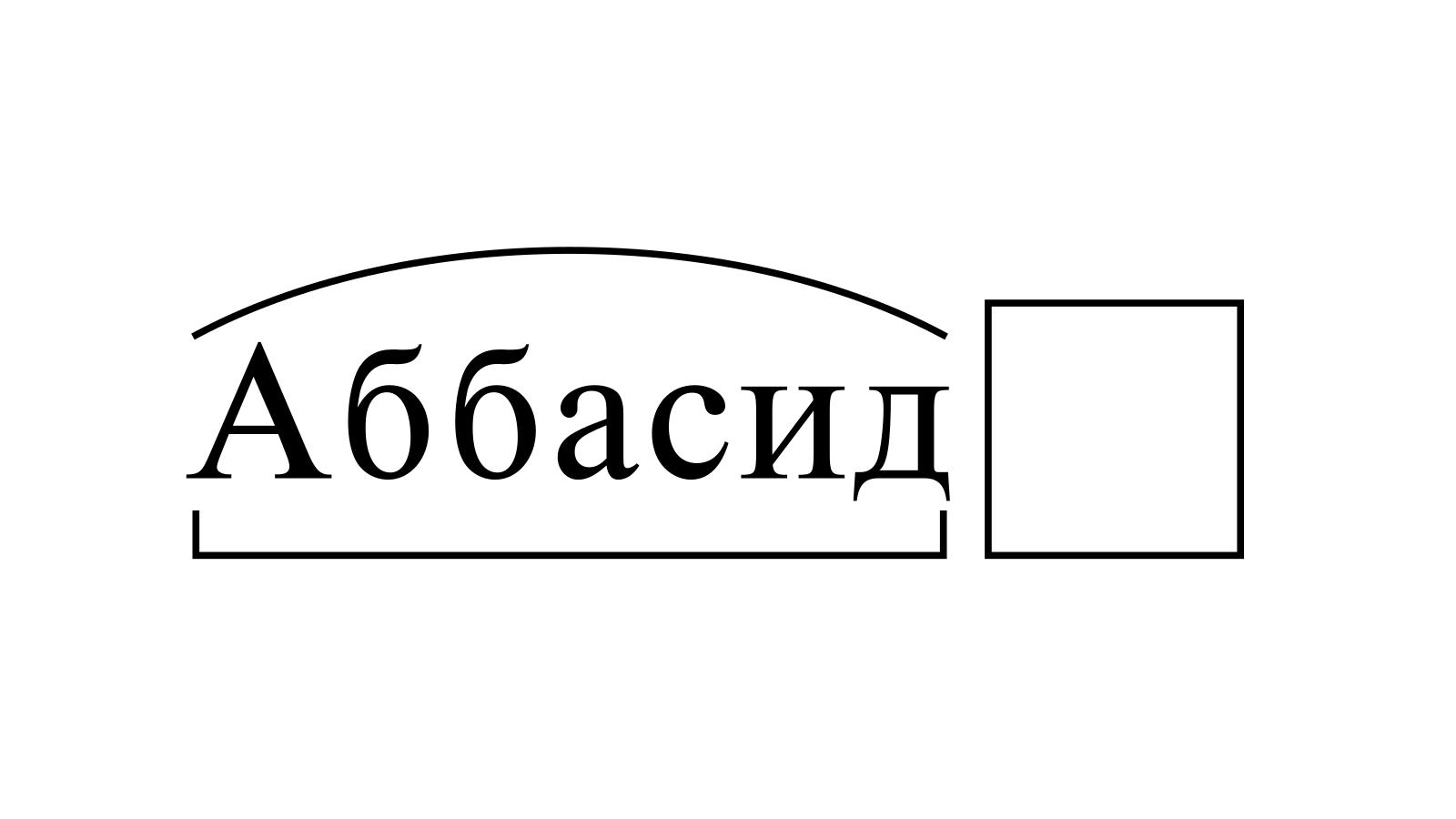 Разбор слова «Аббасид» по составу