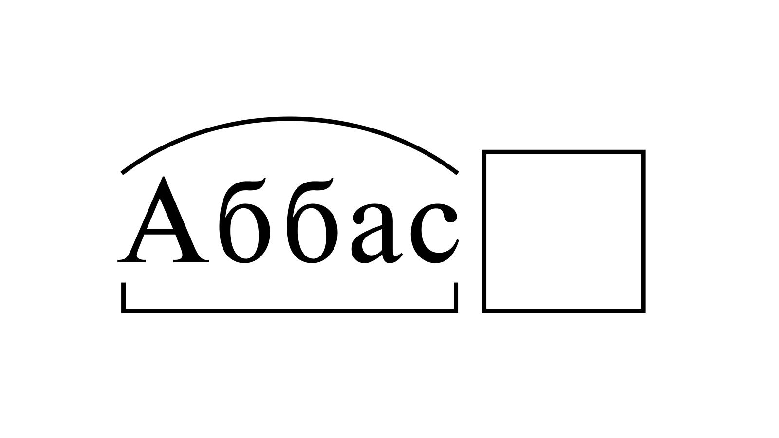 Разбор слова «Аббас» по составу