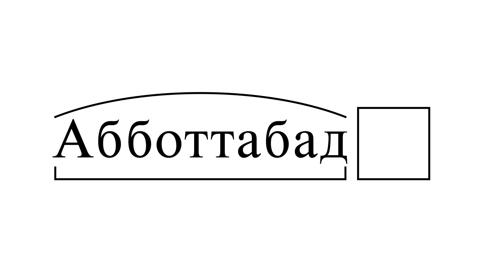Разбор слова «Абботтабад» по составу