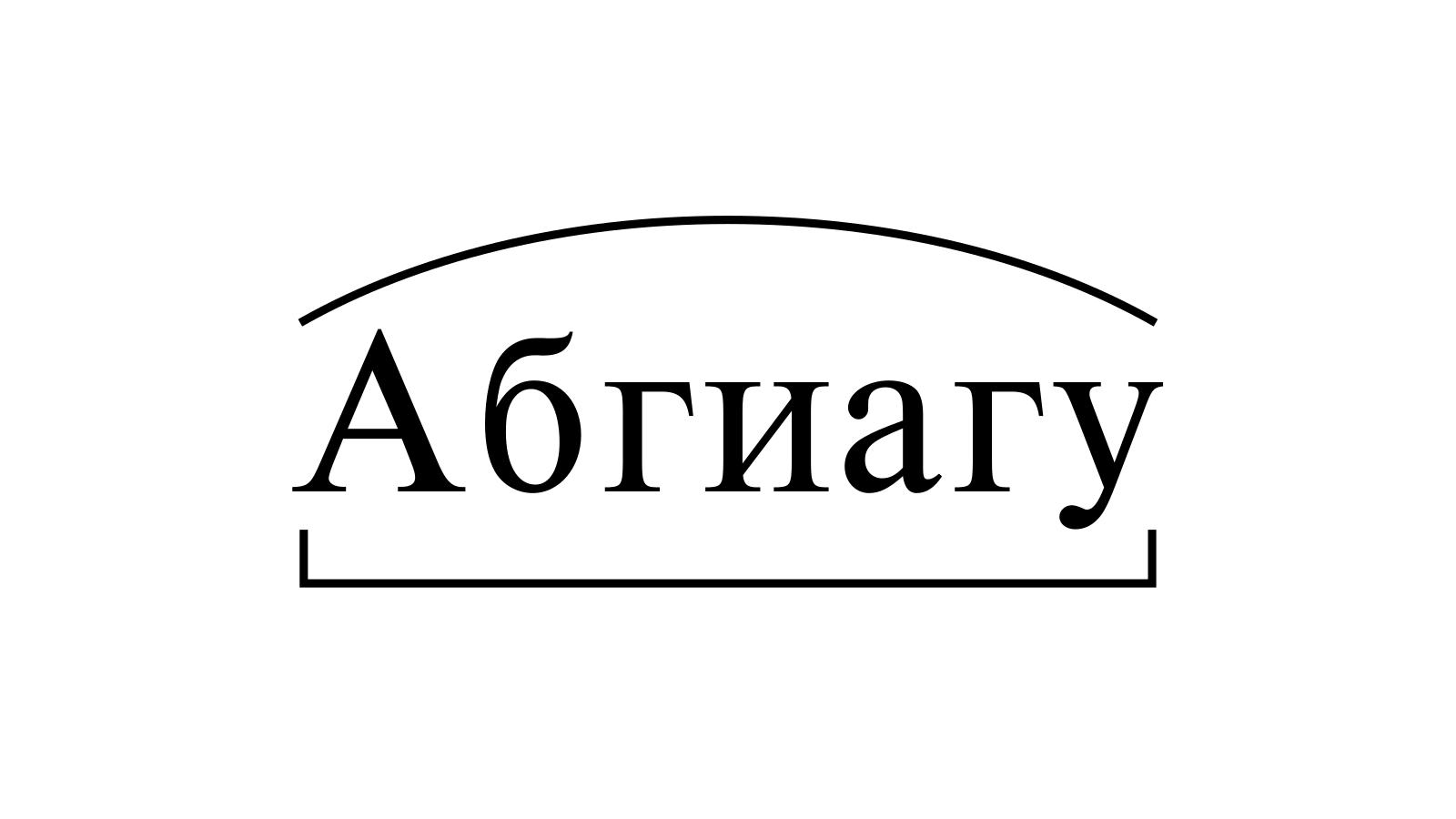 Разбор слова «Абгиагу» по составу
