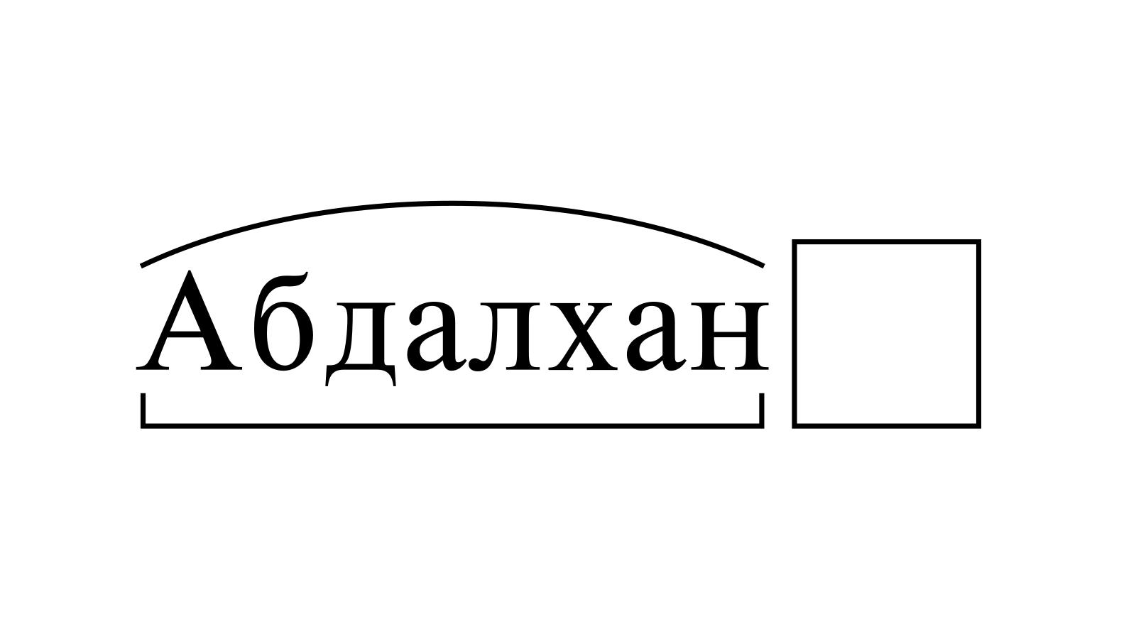 Разбор слова «Абдалхан» по составу