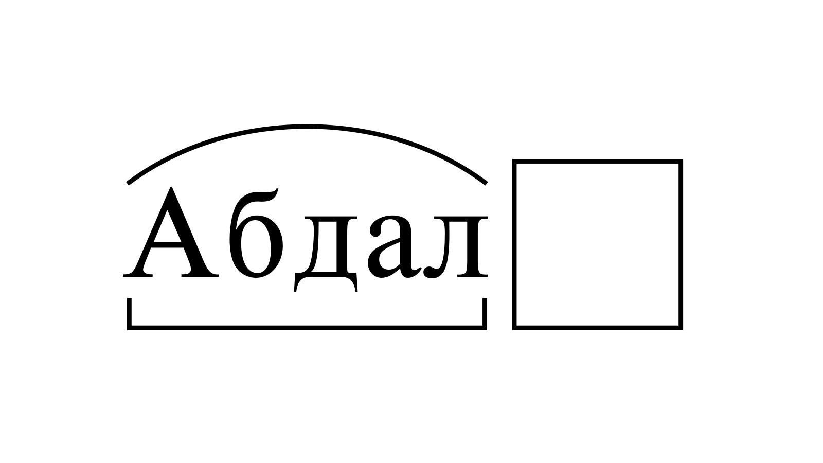Разбор слова «Абдал» по составу