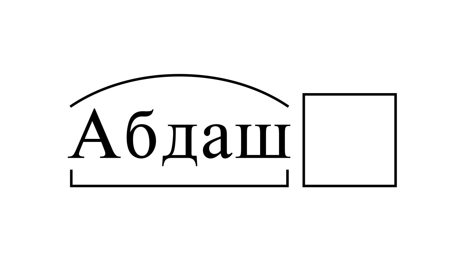 Разбор слова «Абдаш» по составу
