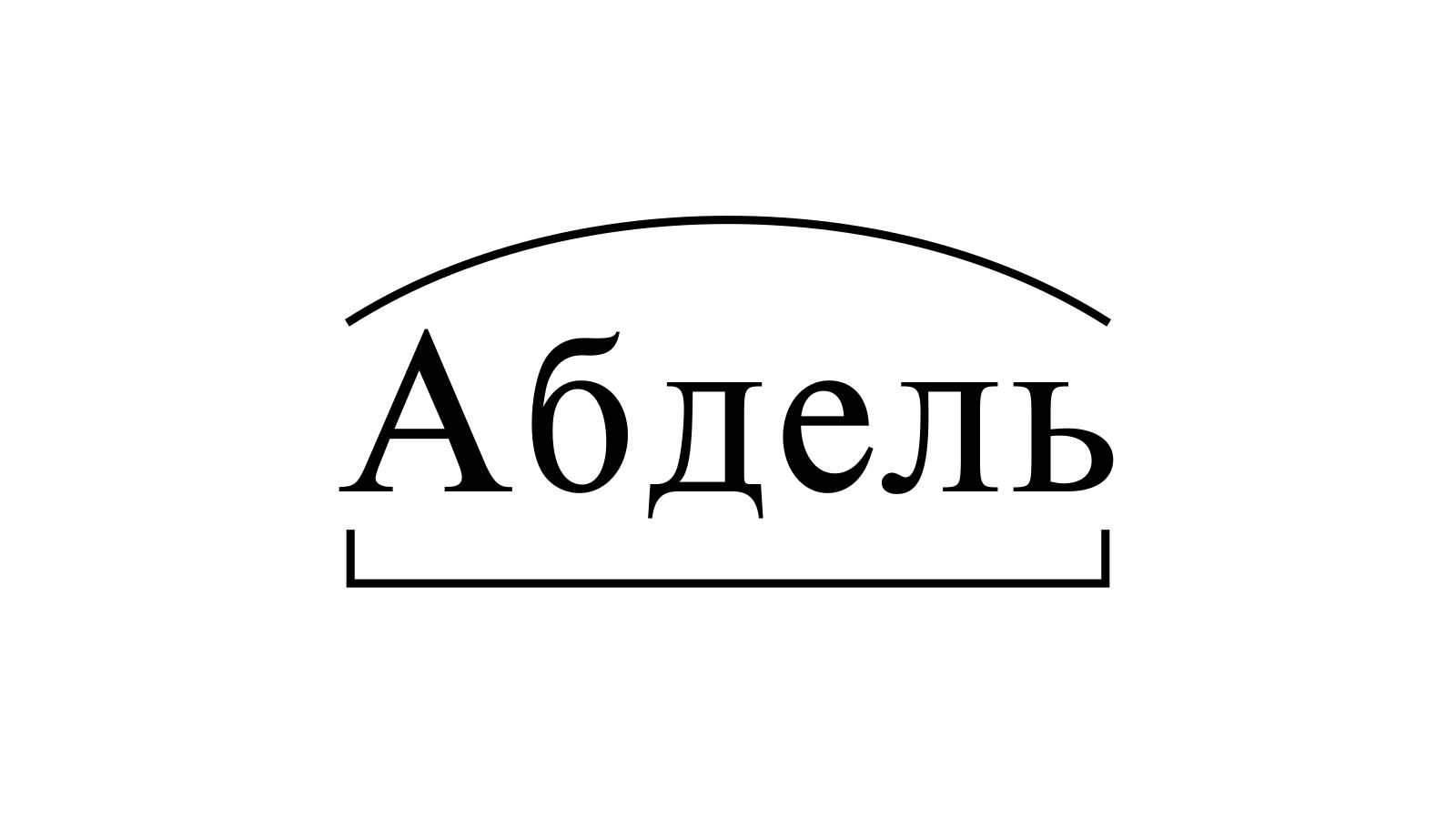 Разбор слова «Абдель» по составу