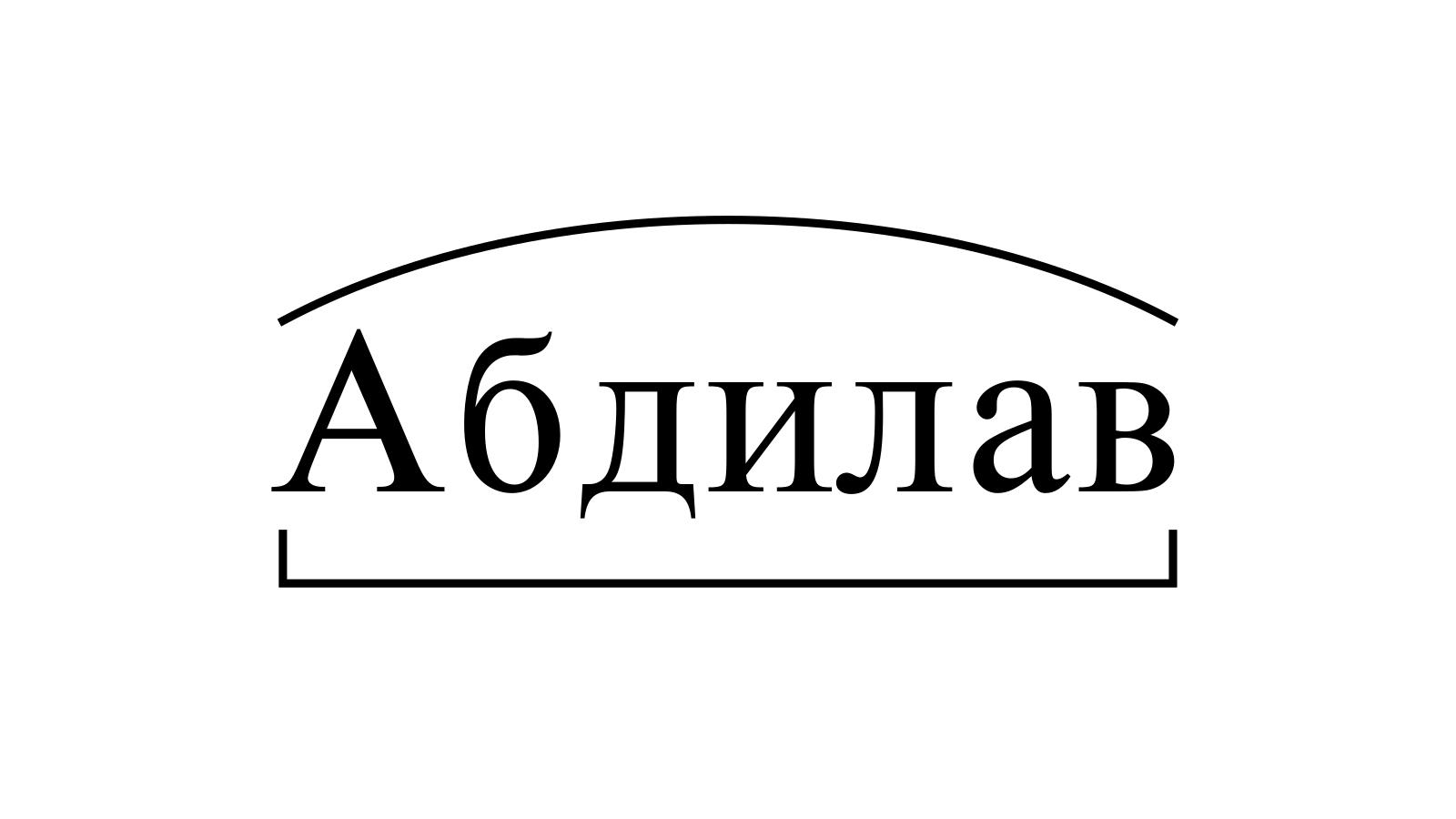 Разбор слова «Абдилав» по составу