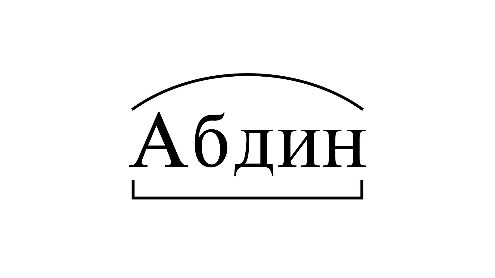 Разбор слова «Абдин» по составу