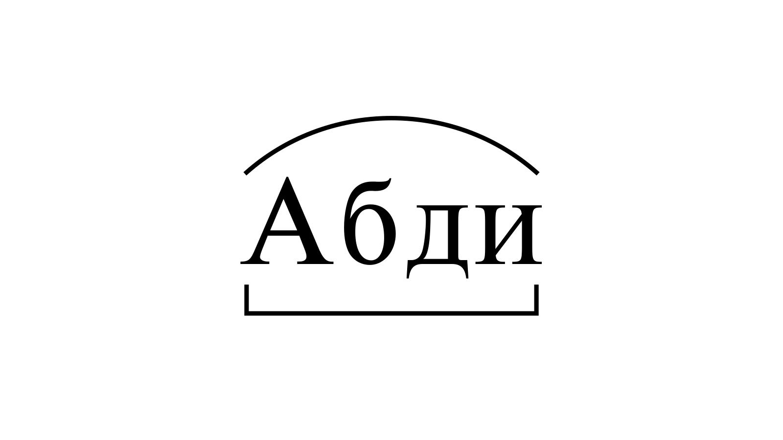 Разбор слова «Абди» по составу