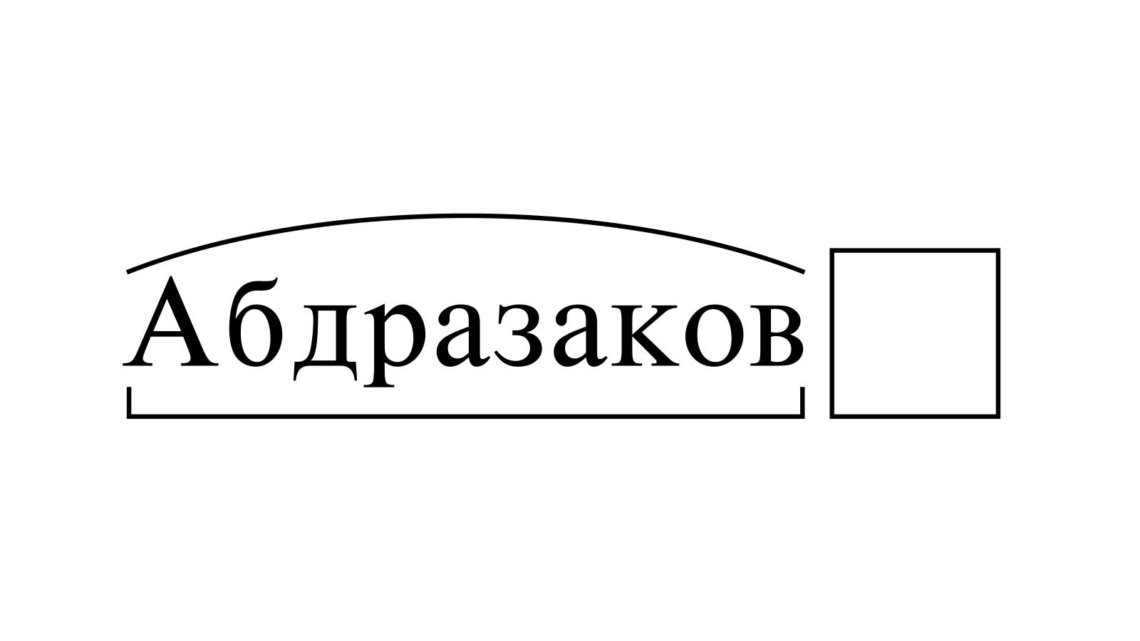 Разбор слова «Абдразаков» по составу