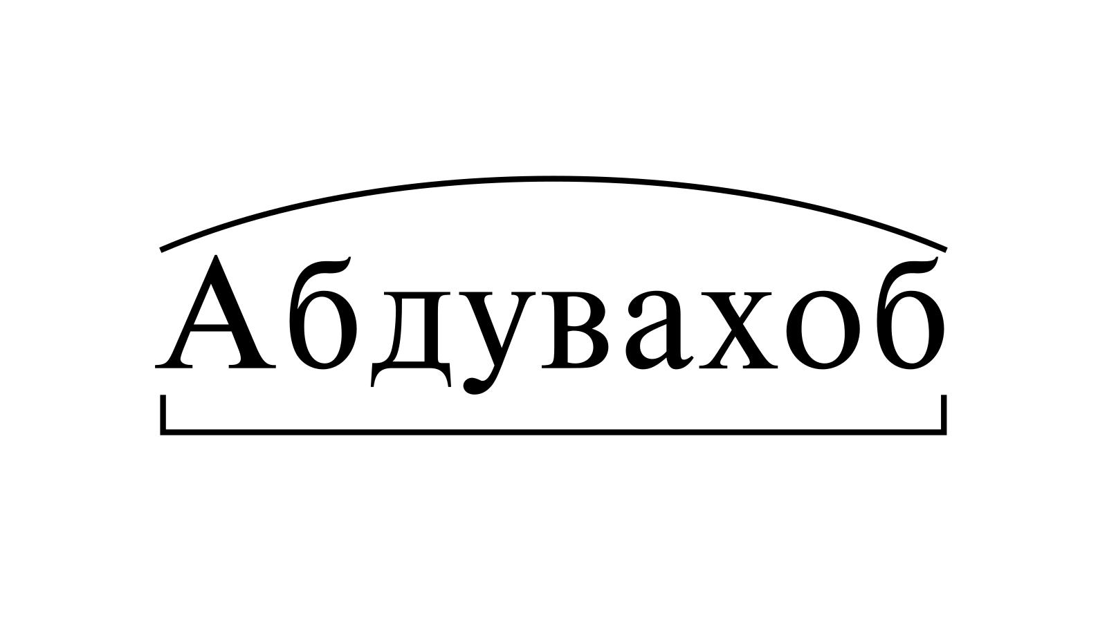 Разбор слова «Абдувахоб» по составу