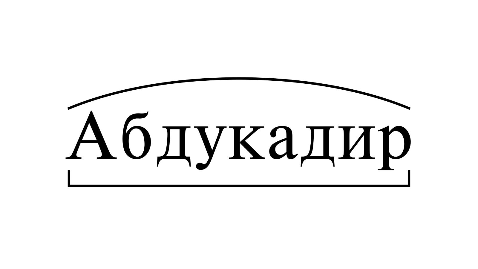 Разбор слова «Абдукадир» по составу