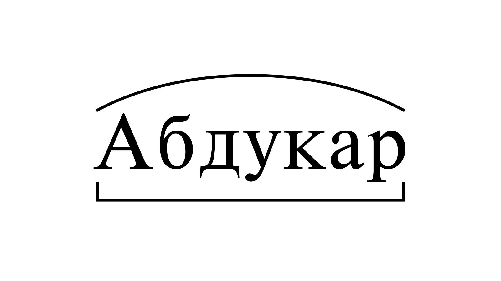 Разбор слова «Абдукар» по составу