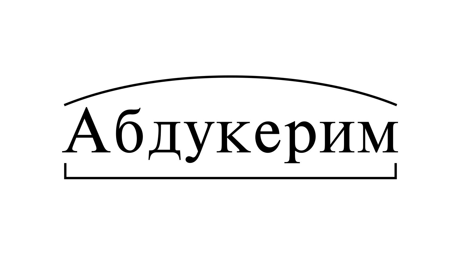 Разбор слова «Абдукерим» по составу