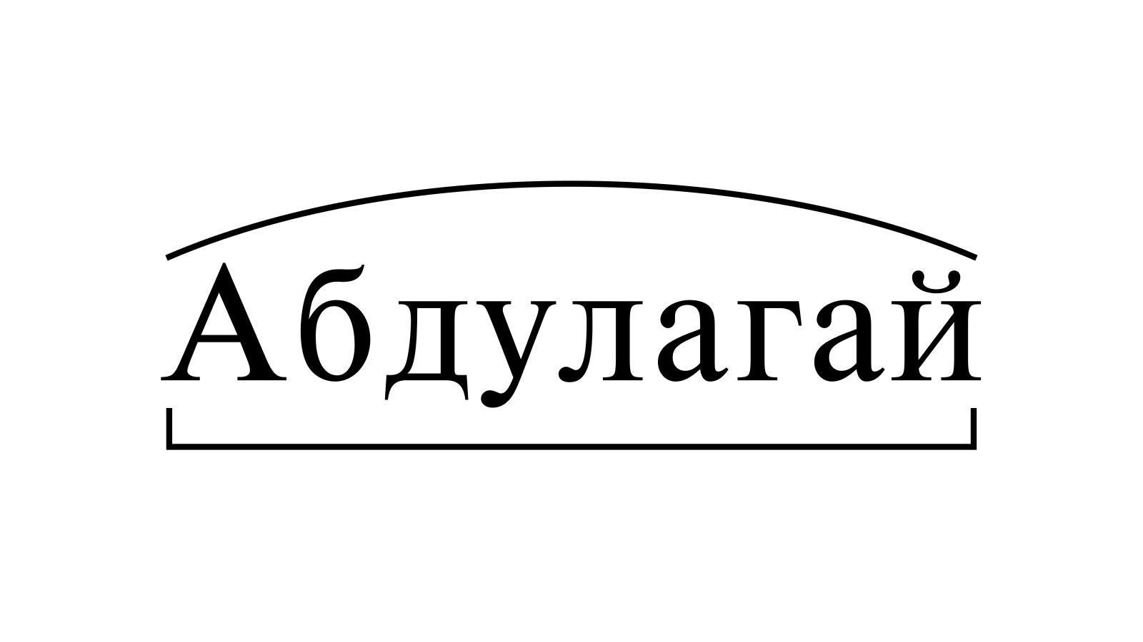 Разбор слова «Абдулагай» по составу