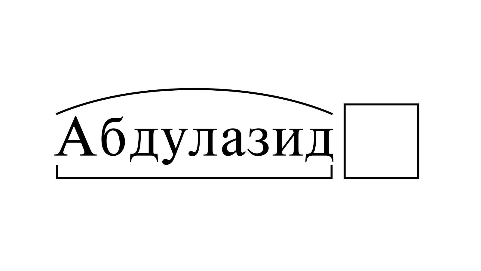 Разбор слова «Абдулазид» по составу